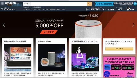 アマゾン ジャパン、Amazonプライム会員の料金を値上げ!年会費3900円または月会費400円から年会費4900円または月会費500円に