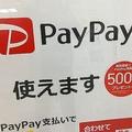 個人情報はどう扱われるか…PayPayのビジネスモデルに潜むリスク