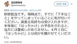 画像は笠松競馬場のTwitterスクリーンショット