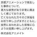 京都アニメーション放火事件 アニメイトが全国の店頭で募金開始