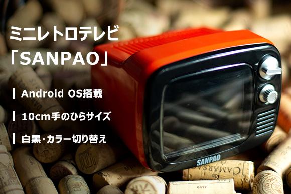 [画像] ブラウン管テレビデザインのAndroid端末「SANPAO」