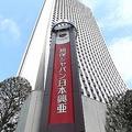 損保ジャパンが2020年度末までに従業員4千人を削減へ IT技術で効率化