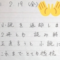 val@読書垢さんが投稿した先生からの手紙の一部(提供)