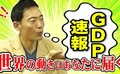 【GDP速報】この数字の意味するところ - 中田宏
