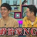 おぎやはぎ「桜を見る会」への招待を断っていた「政治家NG」