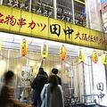 串カツ田中がプレ金キャンペーンの中止を検討「割引待ち」を実感
