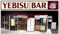 YEBISU BAR、「おむすびスタンド」併設店を本厚木ミロードへオープン