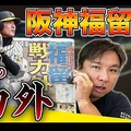 事実上の「戦力外」と報道された福留孝介 里崎智也氏は「致し方ないかな」