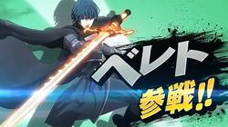 『スマブラSP』DLC第5弾として『ファイアーエムブレム 風花雪月』の「ベレト/べレス(主人公)」が参戦決定!