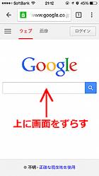 Google検索画面の手書き入力機能が便利!使い方,方法/スマホ