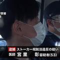 女性に353回メッセージ 医師逮捕
