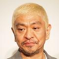 『ワイドナショー』放送後に不満をぶちまけた松本人志