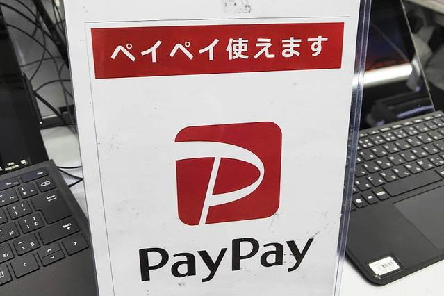 PayPay、ダイソーで利用可能に