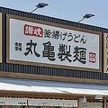 丸亀市 丸亀製麺との関係明かす