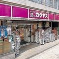 年商1000億円の「カクヤス」はじまりは小さな町の酒屋だった