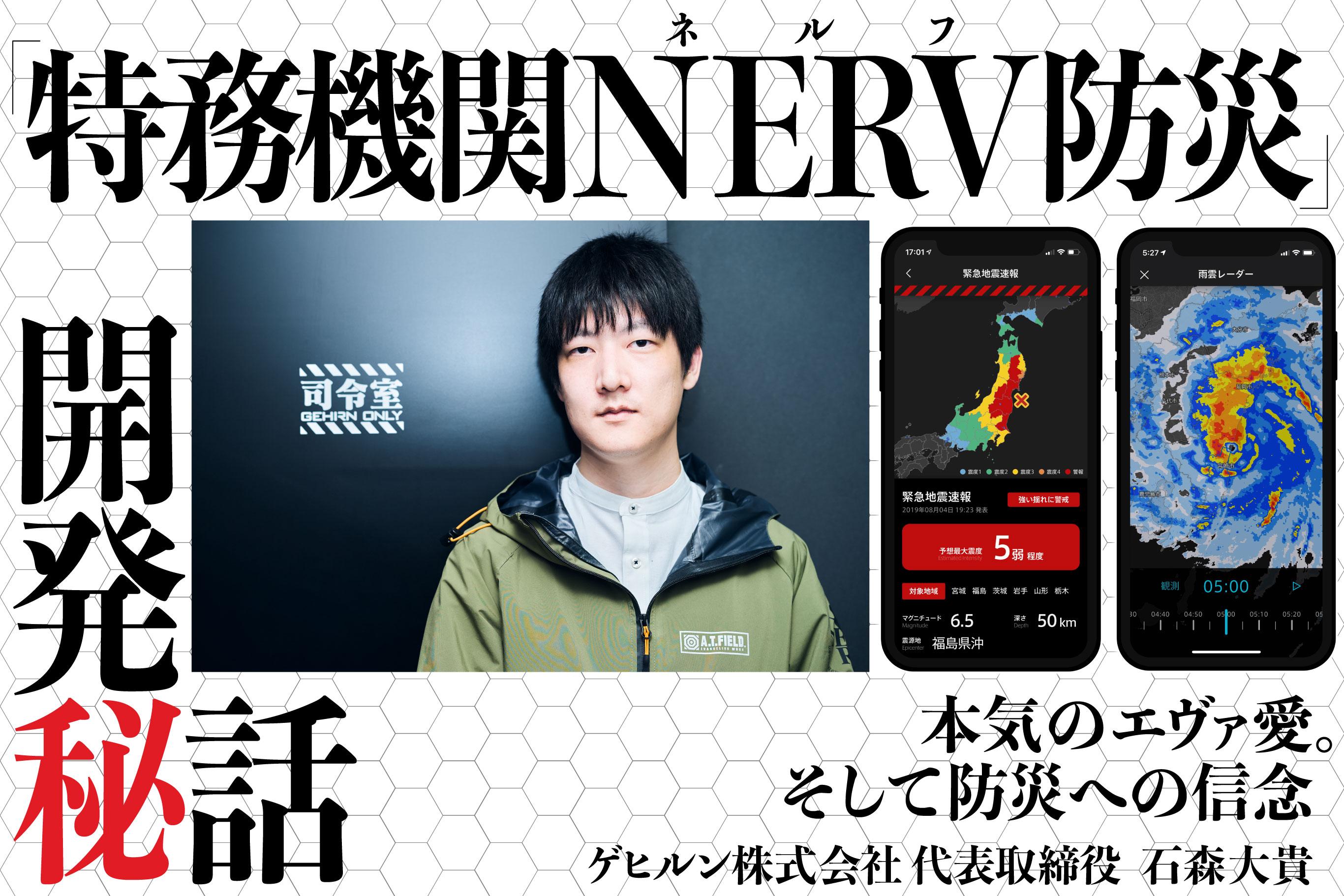 東日本大震災で味わった絶望。『エヴァ』好き青年が、「特務機関NERV」を始めるまで