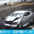 67歳の車が次々…1人死亡7人けが