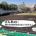 木田ファーム総合兼投手コーチ(左)が「鎌スタ☆シーズンシート」を購入し、明石家さんま(右)専用シートとしてプレゼント