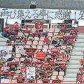 名古屋対神戸戦で1万1854人を動員し今季最多観客動員数を記録(※写真はイメージです)【写真:佐藤彰洋】