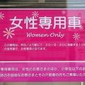 女性専用車両や女子トイレ「女の園」に入ってみたいと思う男性の心理