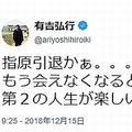指原莉乃のHKT48卒業に有吉弘行がイジリ「引退は寂しいなぁ」