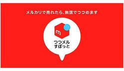 「d garden五反田店」内に無償梱包コーナー「つつメルすぽっと」が期間限定でオープン