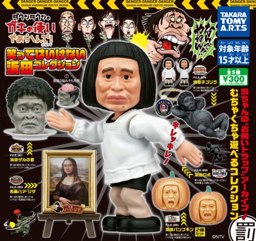 あなたは耐えられる⁉︎ 『笑ってはいけない浜田コレクション』!