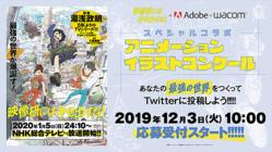 TVアニメ「映像研には手を出すな!」×アドビ×ワコムのコラボコンテストが本日12/3よりスタート!