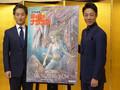 新作歌舞伎「風の谷のナウシカ」の製作発表記者会見に出席した(右から)尾上菊之助、中村七之助