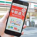6月14〜30日の期間で開催されるメルペイの「日本全国まるっと半額ポイント還元キャンペーン」の還元条件は「あと払い」