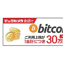 ビックカメラへのビットコイン決済サービス提供のお知らせ|株式会社bitFlyerのプレスリリース