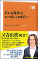 チャド・マレーン『世にも奇妙なニッポンのお笑い』(NHK出版新書)