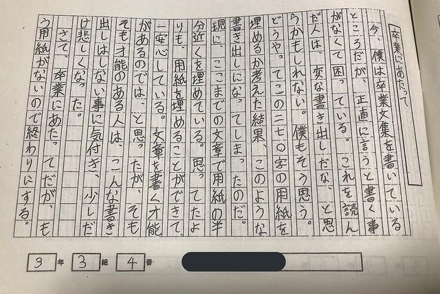 文集 の 書き方