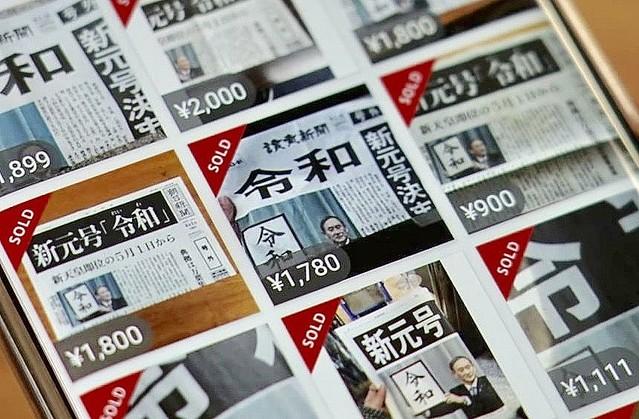 「令和」号外がメルカリで高値取引 売り切れ続出 #新元号