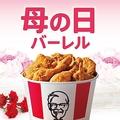 KFC母の日バーレル3日間限定発売