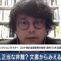 東京から帰省した男性の実家に「さっさと帰れ」文書 正当な非難?