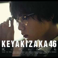 5thシングル「風に吹かれても」を10月25日にリリースした欅坂46