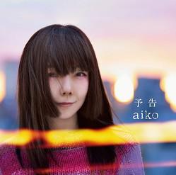 aiko、37thシングル「予告」初回限定&通常盤のジャケット写真公開
