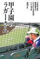 甲子園のラガーさんに抗議の署名活動「自由席を私物化している」