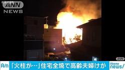 「火柱が上がっている」 住宅全焼で高齢夫婦けが