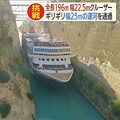 絶妙な舵取り ギリシャのコリントス運河を大型クルーズ船がギリギリで通過