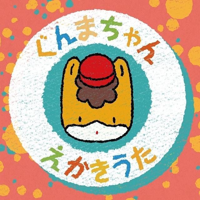 [画像] 群馬出身の内田彩が歌う「ぐんまちゃん」絵描き歌の動画公開
