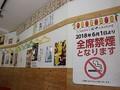 喫煙ルームすら設けない徹底ぶり 全面禁煙にした串カツ田中の英断