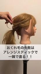 おくれ毛の失敗を一瞬で直す方法!!