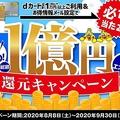 NTTドコモが総額1億円還元キャンペーン dカード利用で最大10万ポイント