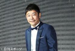 前澤友作氏のツアー出品に「冷やかし」99億円の入札