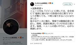画像は城田優のTwitter スクリーンショット