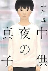 原作書籍:『真夜中の子供』本体1,600円(税別)