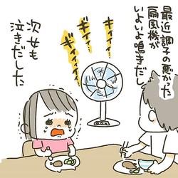 扇風機が不調になった様子を描いた漫画のカット=マォ(maoppachi.baby)さん提供