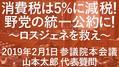 2019.2.1 参議院本会議 山本太郎 代表質問「消費税は5%に減税!野党の統一公約に! 〜ロスジェネを救え〜」 - 山本太郎